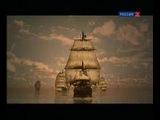 История морских сражений ч.1