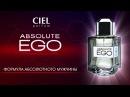 Парфюмерия Absolute Ego от CIEL parfum
