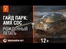 Гайд Парк: AMX CDC. Рожденный летать [World of Tanks]