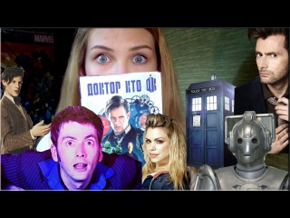 Doctor Who TAG l ДОКТОР КТО?