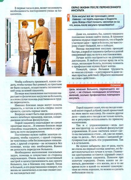 Семейная медицинская энциклопедия инсульт комсомольская правда