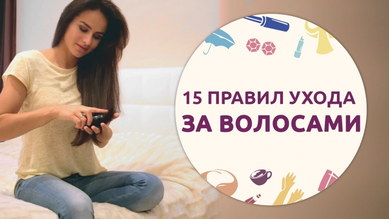 15 правил ухода за волосами [Шпильки   Женский журнал]