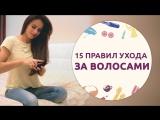 15 правил ухода за волосами Шпильки Женский журнал