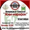 !!!Жим-марафон ТОМСК 12-10-14!!!