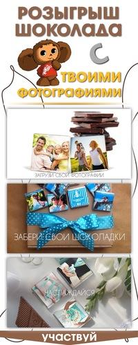 ОСТАЛОСЬ 7 ДНЕЙ! БЕСПЛАТНО шоколад с твоим ФОТО