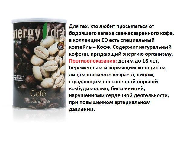 Кофе энерджи диет