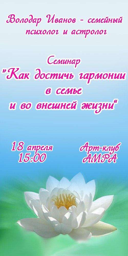 """Афиша Калуга Семинар """"Как достичь гармонии в семье и в жизни"""""""