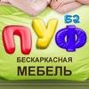 PoooF52.ru Кресла мешки, пуфы, кресло мешок