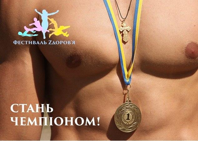 Фестиваль Здоров'я - Запоріжжя