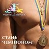Фестиваль Zдоров'я (Фестиваль Здоров'я)