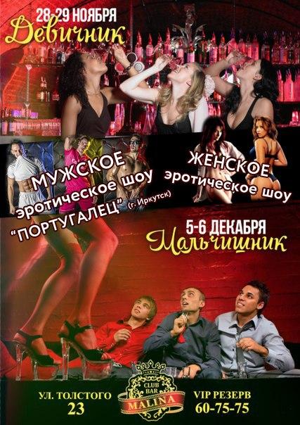Афиша Улан-Удэ 28 и 29 ноября ДЕВИЧНИК party