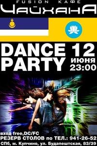 12.06.2015 DANCE PARTY