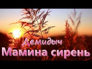 Демидыч Мамина сирень авт.ролика Нина Цыганкова
