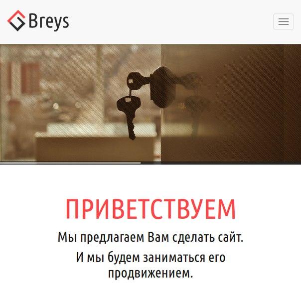 Breys, разработка и продвижение сайтов