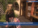 Экскурсия по загородному дому Вики Цыгановой