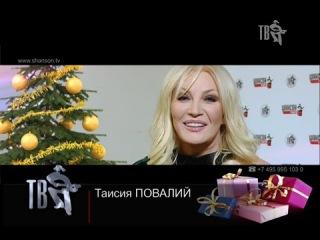 Таисия повалий с новым годом