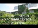 Крым отдых частный сектор отзывы Отзывы об отдыхе в Крыму в частном секторе Николаевки