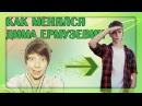 Как менялся Дима Ермузевич