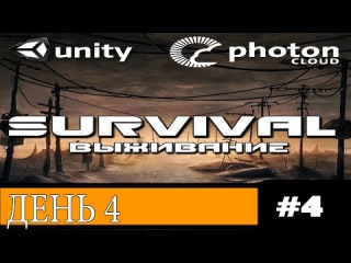 Survival (Выживание) Вк - День 4: Мод TDM
