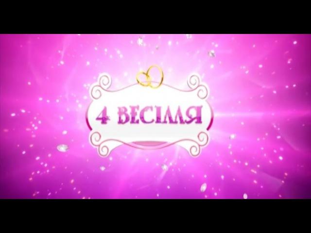 Чотири Весілля. Київ - Надвірна - Фастів - Ізмаїл - Дивитися, смотреть онлайн - 1plus1.ua
