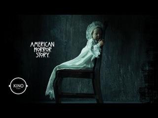 Американская История Ужасов   Трейлер 4 сезона.