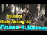 Injustice: Gods Among Us Глава 4: Джокер [HD]