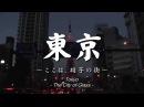 映画 「東京」 予告編