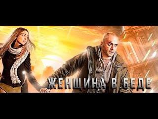 Женщина в беде - 2014, HD, сериал, криминал, мелодрама, Film Online
