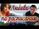 Любовь по расписанию - Поезд (русский фильм, мелодрама, HD, 1080p)