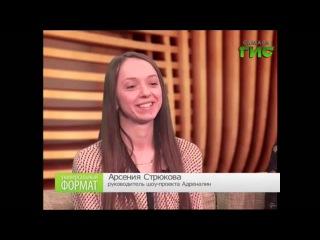 ADRENALIN project на телеканале