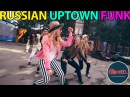 Mark Ronson - Uptown Funk ft. Bruno Mars - Russian Parody