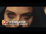 Неупокоенная (2015) HD трейлер | премьера 30 апреля