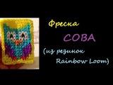 ФРЕСКА СОВА из резинок Rainbow Loom Bands, Урок 56