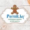 Сувенирные Пряники Pernik.by