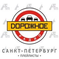 Дорожное Радио (Санкт-Петербург) 87 5 - Слушать