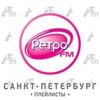Плейлисты радио Ретро FM 88.0 Санкт-Петербург