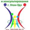 Центр диагностики и консультирования г. Улан-Удэ