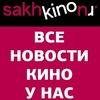 SakhKino (Кинотеатры Октябрь и Комсомолец)