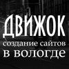 Создание сайтов Вологда   Веб-студия ДВИЖОК