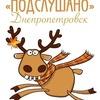Подслушано Днепропетровск