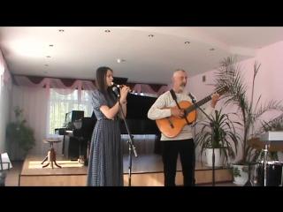 Михеева Вера и Михеев Н.Ф. – дуэт под гитару.