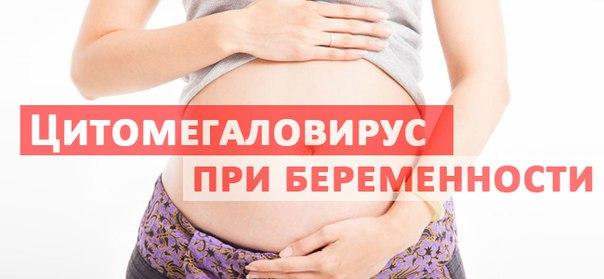 Цмв и беременность лечение