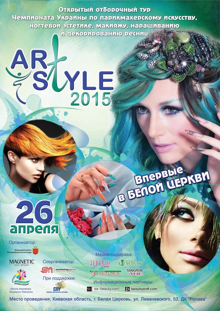 Открытый отборочный тур по ногтевой эстетике Art Style 2015