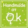 Handmade от Олиk