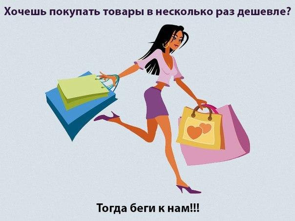 Приглашение в интернет магазин одежды