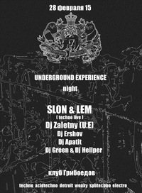 Underground Experience night @ 28 февраля