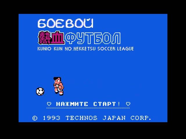 Techno Kunio kun no Nekketsu Soccer League J T Rus