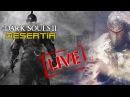 Dark Souls 2 Смерть-это только начало...