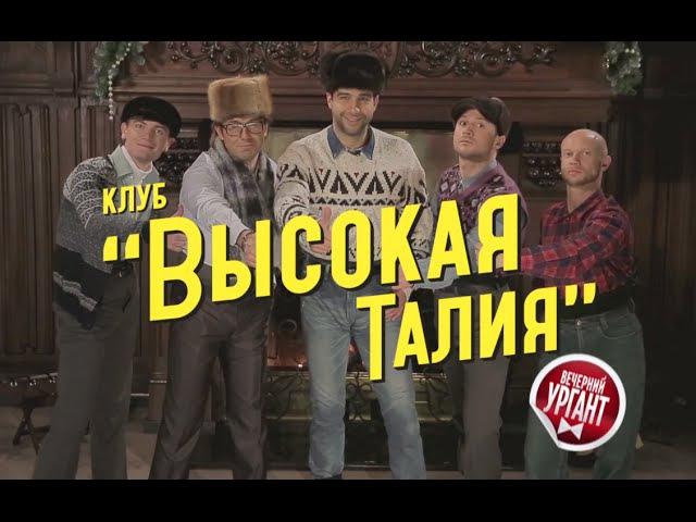 Вечерний Ургант Мужской клуб Высокая талия