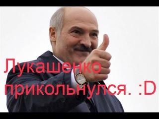 Жириновский, как Лукашенко прикольнулся! Ржака! :D